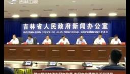 第六届吉林省市民文化节 农民文化节将于近日开幕