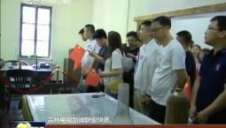 吉林省内媒体及网络名人走进临江体会红色文化