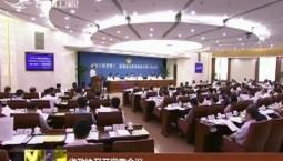 吉林省政协召开常委会议