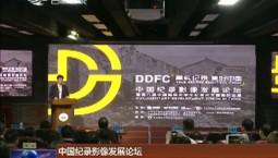 中国纪录影像发展论坛暨第六届中国国际大学生纪录片大赛高校巡展在长春举行