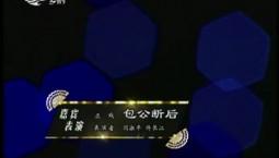 二人轉總動員|嘉賓表演:閆淑平 佟長江演繹正戲《包公斷后》