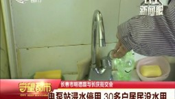 守望都市|电泵站浸水停用 30多户居民没水用