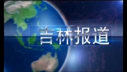 吉林报道 2019-06-02