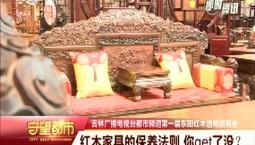 守望都市|红木家具的保养法则 你get了没?