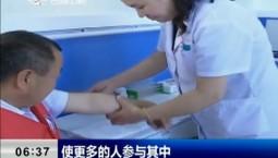 新闻早报|世界献血者日:人人享有安全血液