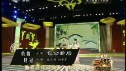 二人轉總動員|勇摘桂冠:康云瑞 劉亞男演繹正戲《包公斷后》