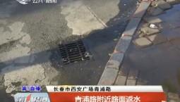 第1报道|长春市青浦路附近路面返水