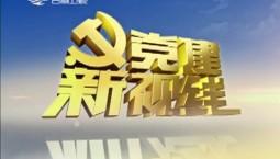 党建新视线|2019-06-15