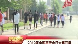 守望都市|2019年全国高考6月7日大幕开启