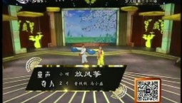 二人转总动员|童声夺人:曹钱钱 马小磊演绎小帽《放风筝》