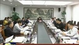 省扫黑除恶专项斗争领导小组召开会议