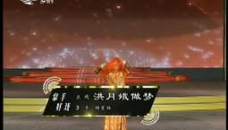 二人转总动员 拿手好戏:杨星妹演绎正戏《洪月娥做梦》