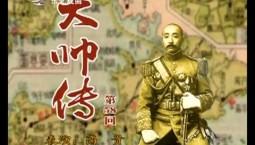 说书苑|大帅传(第58回)