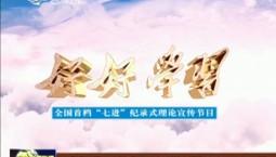 """《好好学习》今晚播出""""守护遗产系列之守艺人""""专题"""