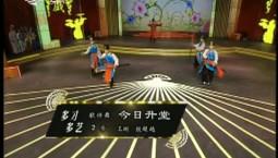 二人轉總動員 多才多藝:王剛 殷超越表演歌伴舞《今日升堂》