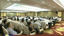 省委常委班子主題教育讀書班召開總結會