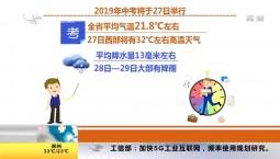 新闻早报|中考期间气温正常 28日29日有降雨
