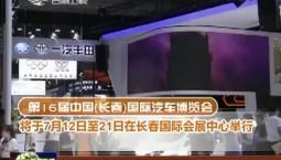 第16届长春汽博会7月12日开幕