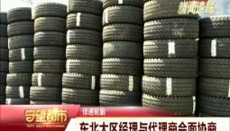 守望都市|佳通轮胎出现质量问题 东北大区经理与代理商会面协商