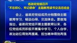 """吉林省政府党组召开""""不忘初心、牢记使命""""主题教育读书交流总结会"""