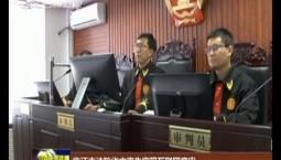 临江市法院省内率先实现互联网庭审