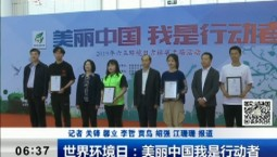 新闻早报|世界环境日:美丽中国我是行动者