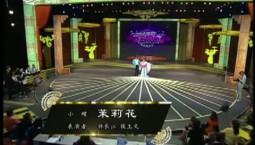 二人转总动员|佟长江 侯玉文演绎小帽《茉莉花》