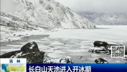 新闻早报|长白山天池进入开冰期