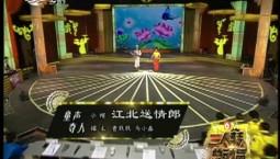 二人转总动员|童声夺人:曹钱钱 马小磊演绎小帽《江北送情郎》