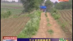 鄉村四季12316|三十歲的種地老手