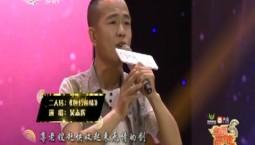 名師高徒|吳志輝演繹二人轉《包公賠情》