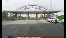伊开高速二期建设项目竣工通车