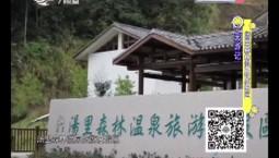 7天游记|汤里森林温泉度假区_2019-06-10