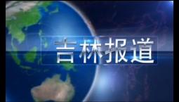 吉林報道|2019-06-01