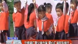 第1报道|兰桡湖汇聚公益力量 爱心汇演欢乐举行