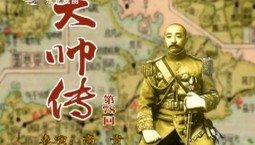 说书苑 大帅传(第78回)