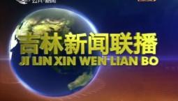 吉林新闻联播_2019-06-13