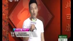 全城热恋|1号王航:好小伙没有脾气 温柔孝顺的姑娘监督我_2019-06-09