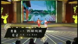 二人轉總動員|勇摘桂冠:孫龍 夏思雨演繹正戲《西廂觀畫》