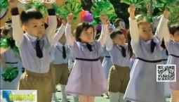 新闻早报|多彩活动迎六一 童心筑梦新时代
