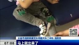 新闻早报 男童腿部卡入座椅 消防员快速救出