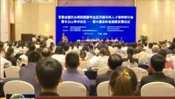 第六屆吉林省旅游發展論壇在長春召開