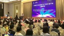 """""""吉浙携手科技创新 助力双创共赢升级""""主题峰会在长春举行"""