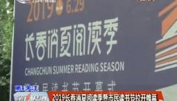 第1报道|2019长春消夏阅读季暨市民读书节拉开帷幕