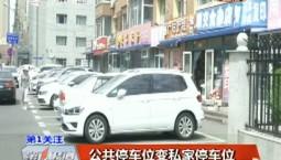 第1报道|公共停车位变私家停车位