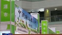 2019吉林省优质特色农产品展销推介活动在深圳举行