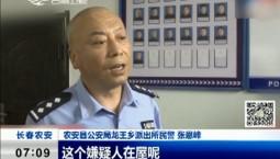 新闻早报|男子伤人拒捕 民警空手夺刀