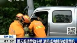 新闻早报 雨天路滑导致车祸 消防成功解救被困司机