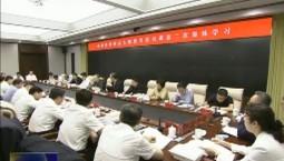 """中央""""不忘初心、牢记使命""""主题教育第七指导组到长春参加集体学习会"""