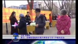 吉林報道|舒蘭:北城街道組織開展掃黑除惡專項斗爭宣傳活動_2019-05-16